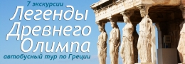 Тур: Легенды Древнего Олимпа 2021!