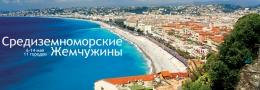 Средиземноморские Жемчужины 2020